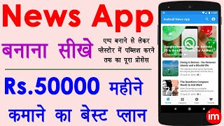 [Hindi] How to Make News App in Android Studio - news app kaise banaye | online paise kaise kamaye