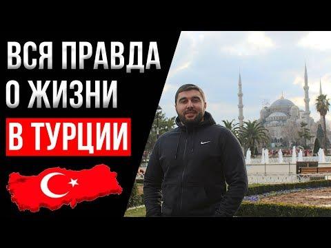 Жизнь эмигранта в Стамбуле - Переезд в Турцию