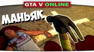 МАНЬЯК С МОЛОТКОМ!!! Стрим по GTA 5 Online и Minecraft