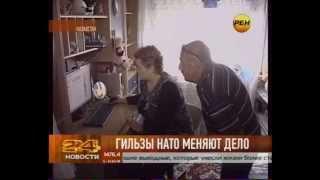НАТОвские гильзы в деле Челаха (Арканкерген)