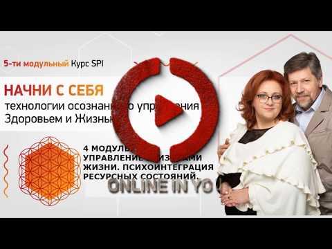 Тетяна Дугельная -Начни с себя
