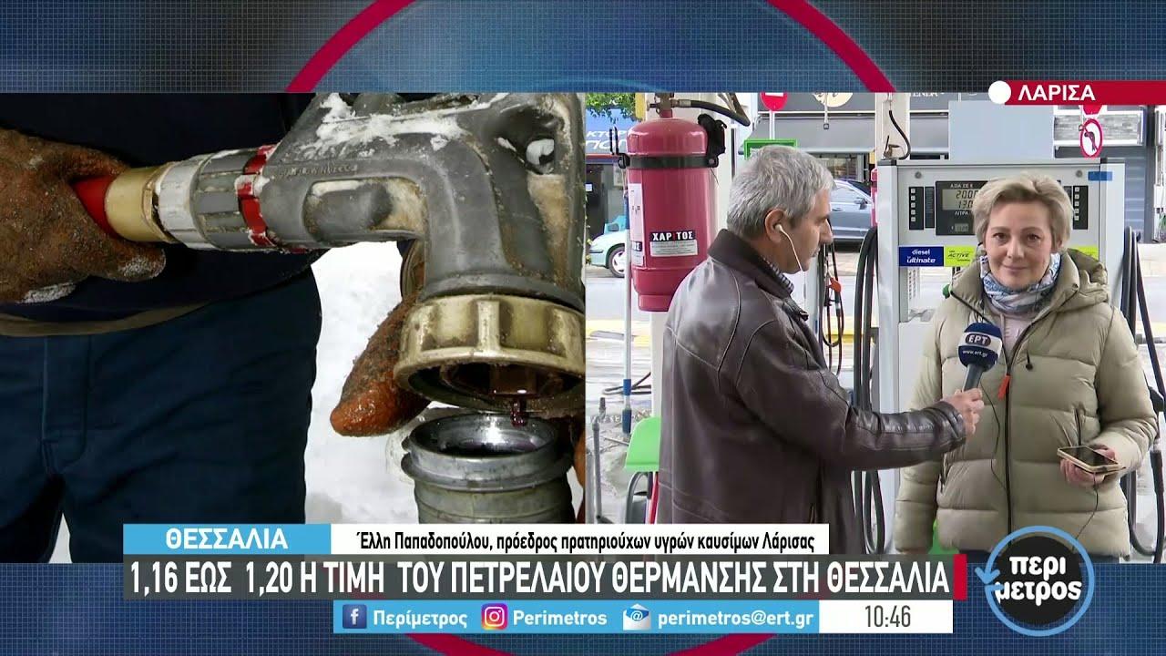 Αρχίζει από σήμερα η διάθεση πετρελαίου θέρμανσης | 15/10/2021 | ΕΡΤ