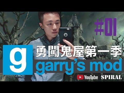 GMOD蓋瑞模組 勇闖鬼屋第一季「01」| BOSS篇