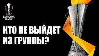 Лига Европы | Кто не выйдет из группы? Обзор на футбол