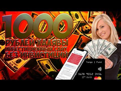 (SCAM) 1000 РУБЛЕЙ ХАЛЯВЫ ИНВЕСТИЦИОННЫЙ САЙТ БЕЗ ИНВИСТИЦИЙ