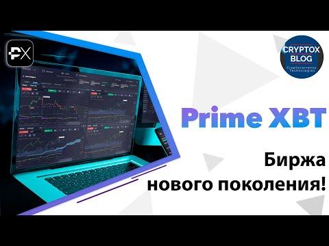 PrimeXBT - биржа нового поколения! Самое время покупать BTC. Что такое COVESTING?