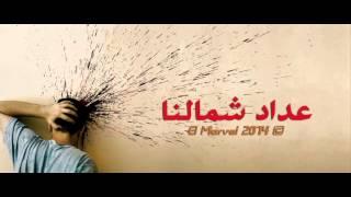 3dad Shmalna - عداد شمالنا تحميل MP3