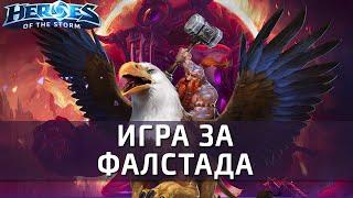 [Heroes of the Storm] Игра за Фалстада в лиге
