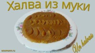 Готовим халву из муки - Un (tər) halvası - Flour halwa (press cc to see subtitles)