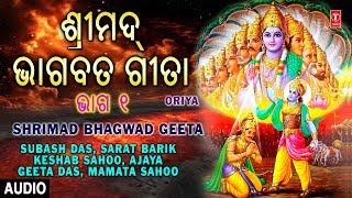 Shrimad Bhagwad Geeta Vol.1 I ORIYA I Full Audio Song I T-Series Bhakti Sagar - Download this Video in MP3, M4A, WEBM, MP4, 3GP