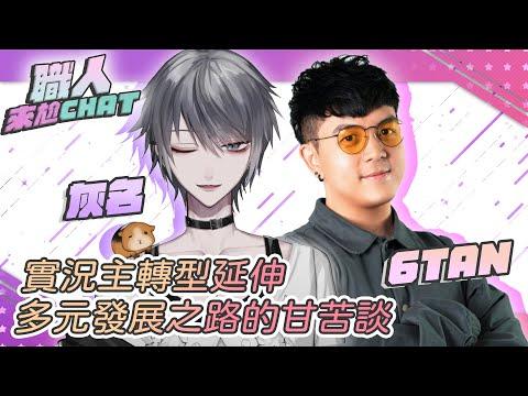 六嘆與台灣Vtuber灰名合作!