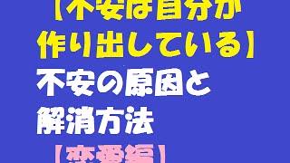 不安の原因と解消方法【恋愛編】
