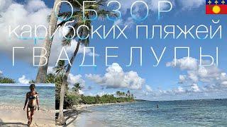 Карибские пляжи Гваделупы обзор двух из них   девушки на пляже в купальниках   карибское море   4К