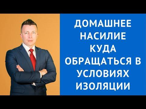 Домашнее насилие куда обращаться и Что делать в условиях самоизоляции - Уголовный адвокат Москва