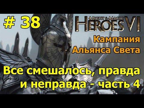 Герои меча и магии много это сколько