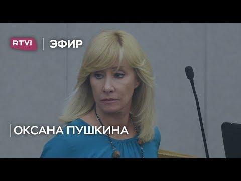 Оксана Пушкина: Матвиенко «в приказном порядке дала назидание» проработать закон о домашнем насилии
