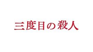 『三度目の殺人』予告編 9月9日(土)公開