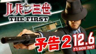 映画『ルパン三世 THE FIRST』予告2【12月6日(金)公開】