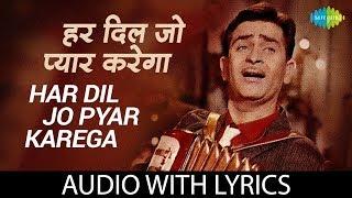 Har Dil Jo Pyar Karega with lyrics | हर दिल जो