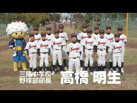 中村学園三陽中学校 野球部