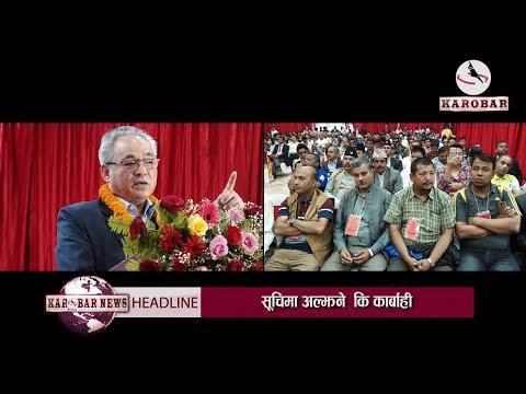 KAROBAR NEWS 2018 06 13 गृहमन्त्रीको निशानामा अब हप्ता असुली गर्ने गुण्डा र प्रहरी (भिडियोसहित)