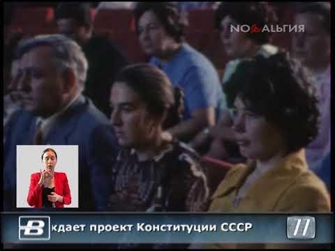 Сессия Верховного Совета Белорусской ССР обсуждает проект Конституции СССР 14.07.1977
