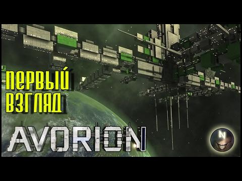 Avorion  Первый взгляд на Космическую песочницу