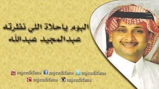 تحميل اغاني عبدالمجيد عبدالله ـ انا بالعين خصيته |البوم يا حلاه اللي نظرته | البومات MP3