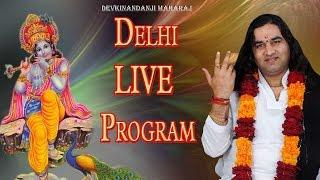 Shri Devkinandan Thakur Ji Maharaj !! Shri Krishna Katha !! Japanese Park Rohini Delhi LIVE Day 03
