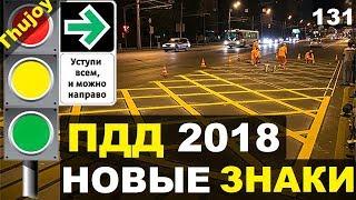 ПДД 2018 ВСЕ ИЗМЕНЕНИЯ