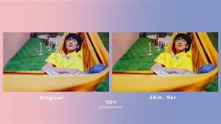 SEVENTEEN   어쩌나 Oh My! With Chinese Version (Comparison)