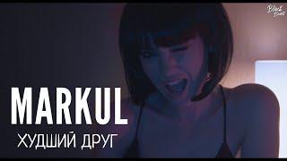 MARKUL   Худший друг (Премьера трека 2018)