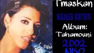 مازيكا Tmaskan Najwa Karam تمسكن نجوى كرم تحميل MP3