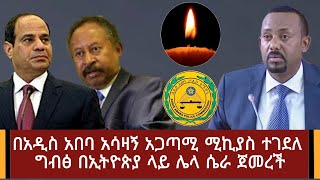 Tragedy in Addis Ababba