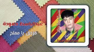اغاني طرب MP3 عبد الباسط حمودة - فزدق يا مملح   Abd El Basset Hamouda - Fozdok Ya Memalah تحميل MP3