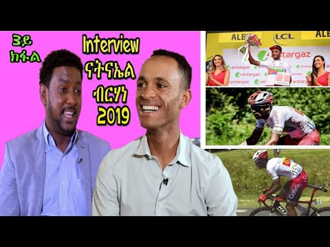 3ይ ክፋል INTERVIEW Natnael Brhane - RBL TV Entertainment