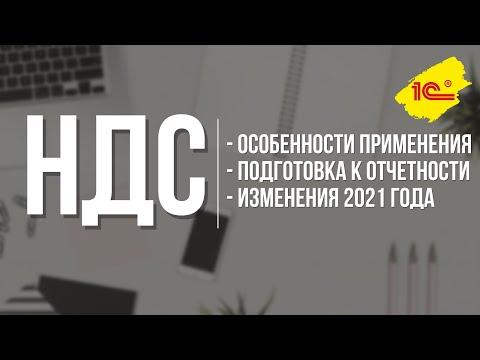 НДС: особенности применения, подготовка к отчетности, изменения 2021 года
