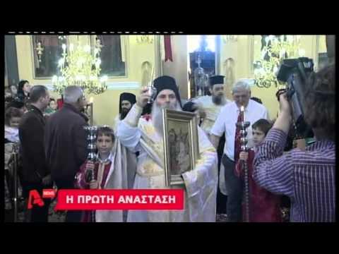 Τα έθιμα του Πάσχα στην Ελλάδα