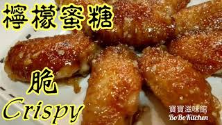 ✴️檸檬蜜糖煎雞翼|脆口不彈油易熟秘訣[EngSub中字]Lemon & Honey Chicken Wings