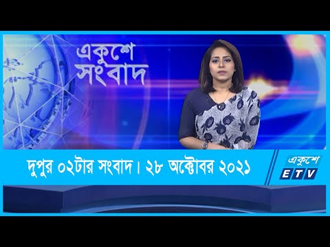 02 PM News || দুপুর ০২টার সংবাদ || 28 October 2021 || ETV News