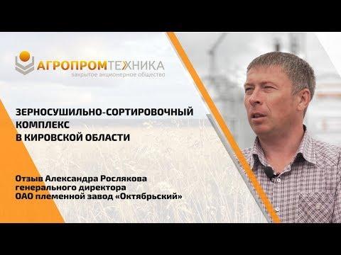 Отзыв о зерносушильном комплексе в Кировской области – племзавод «Октябрьский»