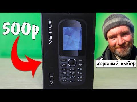 Мобильный телефон VERTEX M110 за 500 рублей из Галамарт