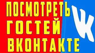 Как Узнать Кто Заходил на Мою Страницу Вконтакте, Как Узнать Гостей в ВК, Кто Заходил Ко Мне в Гости