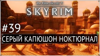 Skyrim: LotD - Серый капюшон Ноктюрнал #39 [На легенде]