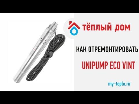 Как отремонтировать насос Unipump ECO VINT своими руками