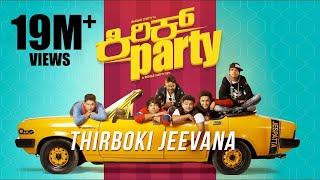 Thirboki Jeevana - Kirik Party | Rakshit Shetty | Rashmika Mandanna | B Ajaneesh Lokanath