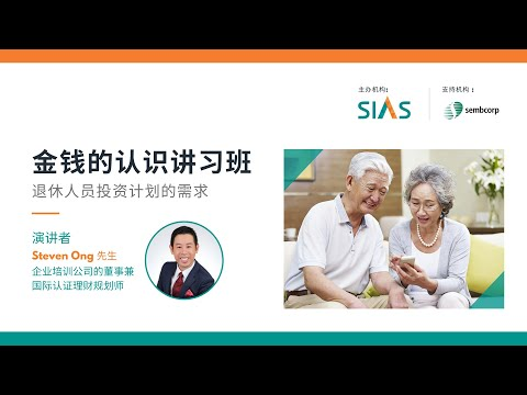 Investment Planning Needs for Retirees (Mandarin) 退休人员投资计划的需求
