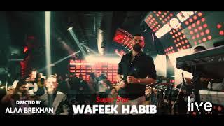 وفيق حبيب عرب عرب حفلة دبي 2020 ???????????????????? تحميل MP3