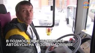 Перемены Подмосковья 14/01: В регионе появились автобусы на газовом топливе