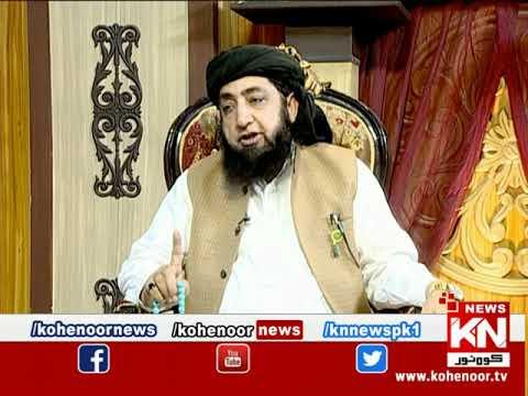 Istakhara 08 May 2020 | Kohenoor News Pakistan